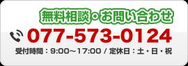 フリーダイヤル:0120-063-603