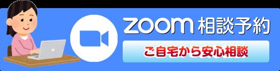 ZOOM相談予約