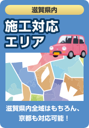 施工対応エリア(滋賀県・京都府)